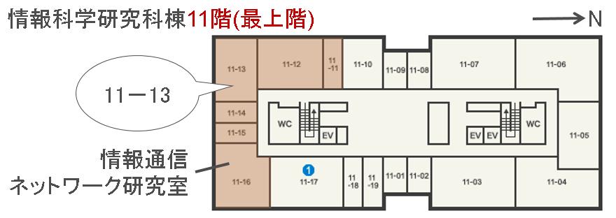 情報科学研究科棟11階