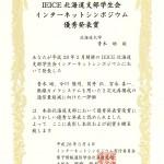 ieice_is2016