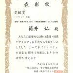 ess-award